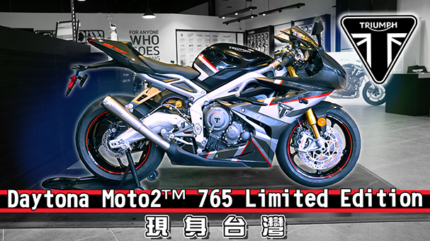 [IN新聞] 限量神車?Triumph Daytona Moto2 765 Limited Edition